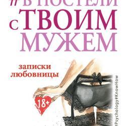 #В постели с твоим мужем. Записки любовницы. Женам читать обязательно! (Ника Набокова)