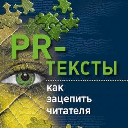 PR-тексты. Как зацепить читателя (Тимур Асланов)