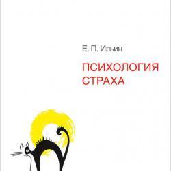Психология страха (Е. П. Ильин)