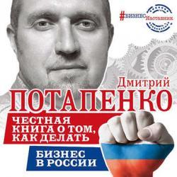 Аудиокнига Честная книга о том, как делать бизнес в России (Дмитрий Потапенко)