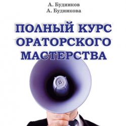 Полный курс ораторского мастерства (Александр Будников)