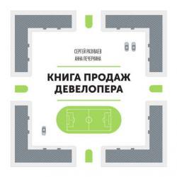 Книга продаж девелопера (Сергей Разуваев)