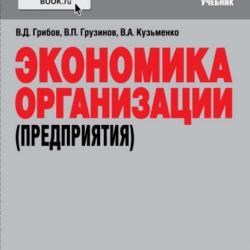 Экономика организации (предприятия) - скачать книгу