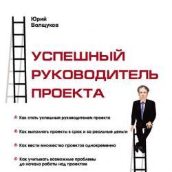 Успешный руководитель проекта (Юрий Волщуков)