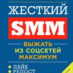 Жесткий SMM (Дэн Кеннеди)