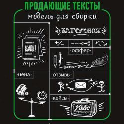 Продающие тексты (Дмитрий Кот)