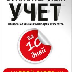 Бухгалтерский учет за 10 дней (Андрей Гартвич)