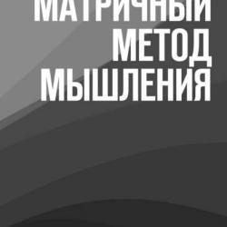 Матричный метод мышления. Принципы иприемы умственной работы - скачать книгу