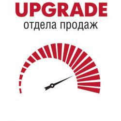 Upgrade отдела продаж (А. Б. Семенцов)