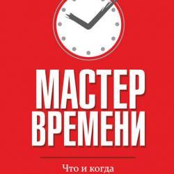 Мастер времени - скачать книгу