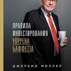 Правила инвестирования Уоррена Баффетта (Джереми Миллер)
