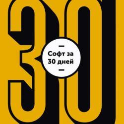 Софт за 30 дней (Джефф Сазерленд)