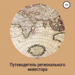Путеводитель регионального инвестора - скачать книгу