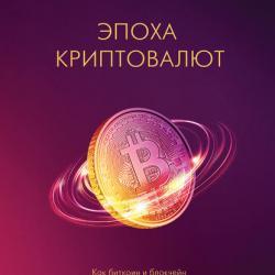 Эпоха криптовалют (Майкл Кейси)