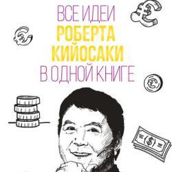 Все идеи Роберта Кийосаки в одной книге - скачать книгу