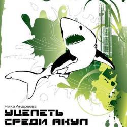 Аудиокнига Уцелеть среди акул, или Уроки выживания в корпоративной среде (Ника Андреева)