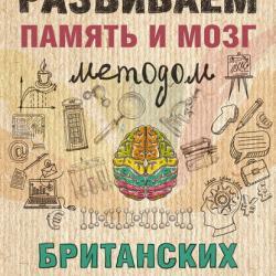 Развиваем память и мозг методом британских ученых (Группа авторов) - скачать книгу
