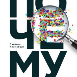 Почему. Руководство по поиску причин и принятию решений (Саманта Клейнберг)