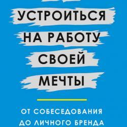 Как устроиться на работу своей мечты: от собеседования до личного бренда (Владимир Якуба)