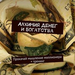 Алхимия денег и богатства. Прокачай мышление миллионера + тренинг - скачать книгу