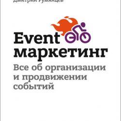 Event-маркетинг. Все об организации и продвижении событий (Дмитрий Румянцев)
