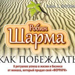 Аудиокнига Как побеждать.8 ритуалов успеха в жизни и бизнесе от монаха, который продал свой «феррари» (Робин Шарма)
