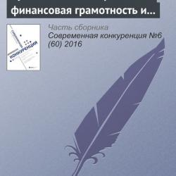 Российский рынок ценных бумаг: тенденции развития, финансовая грамотность и защита частных инвесторов - скачать книгу