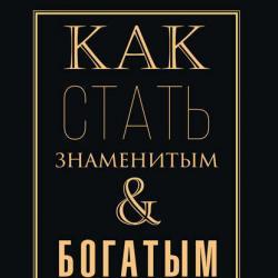 Как стать знаменитым и богатым (Роман Масленников) - скачать книгу