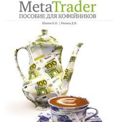 MetaTrader: пособие для «кофейников» - скачать книгу