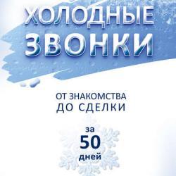 Холодные звонки. От знакомства до сделки за 50 дней (Алексей Рязанцев)