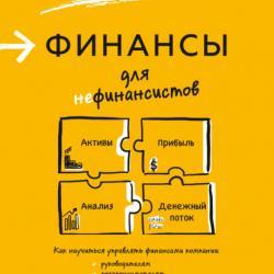 Финансы для нефинансистов (Людмила Ярухина)