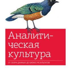 Аналитическая культура - скачать книгу
