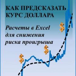 Как предсказать курс доллара. Расчеты в Excel для снижения риска проигрыша - скачать книгу