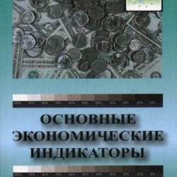 Основные экономические индикаторы. Учебное пособие : скачать книгу