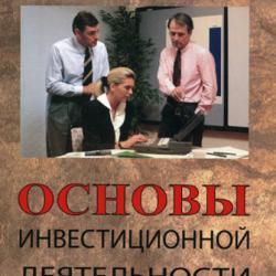 Основы инвестиционной деятельности. Учебное пособие : скачать книгу