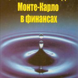 Применение методов Монте-Карло в финансах : скачать книгу