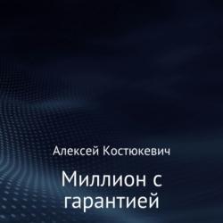 Миллион с гарантией (Алексей Костюкевич)