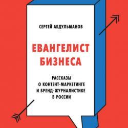 Евангелист бизнеса (Сергей Абдульманов)