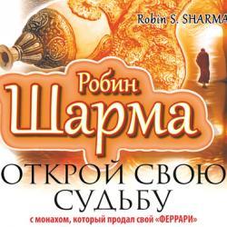 Аудиокнига Открой свою судьбу с монахом, который продал свой «феррари» (Робин Шарма)