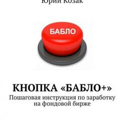 Кнопка «Бабло+». Пошаговая инструкция позаработку нафондовой бирже - скачать книгу
