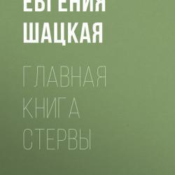 Главная книга стервы (Евгения Шацкая)