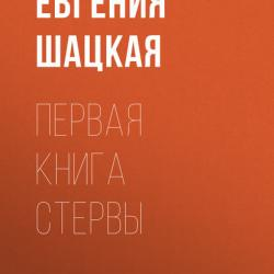 Первая книга стервы (Евгения Шацкая)