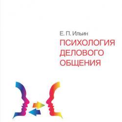 Психология делового общения (Е. П. Ильин)