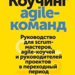 Коучинг agile-команд (Лисса Адкинс)
