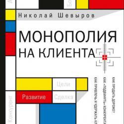 Монополия на клиента (Николай Шевыров)