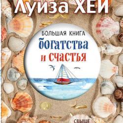 Большая книга богатства и счастья (Луиза Хей)