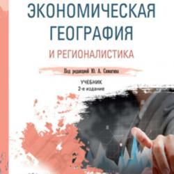 Экономическая география и регионалистика 2-е изд., пер. и доп. Учебник для СПО (Юрий Алексеевич Симагин)