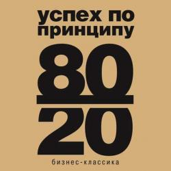 Аудиокнига Принцип 80/20 (Ричард Кох)