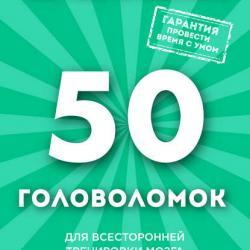 50 головоломок для всесторонней тренировки мозга - скачать книгу