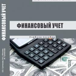 Финансовый учет - скачать книгу
